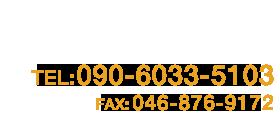 TEL:090-6033-5103/FAX:046-876-9172